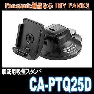 Panasonic CA-PTQ25D 車載用吸盤スタンド/ポータブルナビ用 (正規販売店のデイパークス)|diyparks