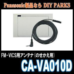 Panasonic CA-VA010D FM-VICS用アンテナ/ポータブルナビ用 (正規販売店のデイパークス)|diyparks