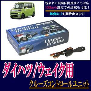 DAIHATSU・ウェイク専用 後付けオートクルーズコントロールユニット LC310-WAK 新東名対応|diyparks
