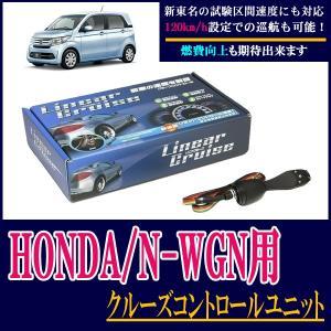 HONDA・N-WGN専用 後付けオートクルーズコントロールユニット LC310-NWG 新東名対応|diyparks