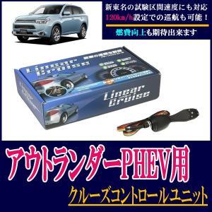 MITSUBISHI・アウトランダーPHEV専用 後付けオートクルーズコントロールユニット LC310-OUP 新東名対応|diyparks