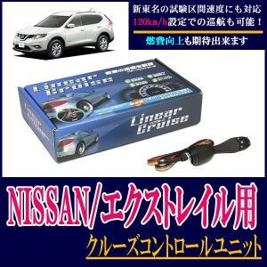 NISSAN・エクストレイル専用 後付けオートクルーズコントロールユニット LC310-XTR 新東名対応|diyparks