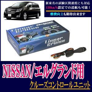 NISSAN・エルグランド専用 後付けオートクルーズコントロールユニット LC310-ELG 新東名対応|diyparks