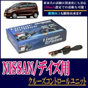 NISSAN・デイズ専用 後付けオートクルーズコントロールユニット LC310-DAY 新東名対応 diyparks
