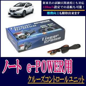 NISSAN・ノートe-POWER専用 後付けオートクルーズコントロールユニット LC310-NOE 新東名対応|diyparks
