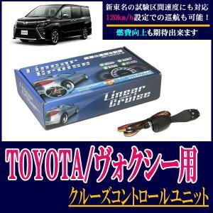 TOYOTA・ヴォクシー専用 後付けオートクルーズコントロールユニット LC310-VOX 新東名対応|diyparks