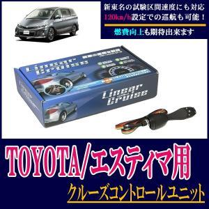 TOYOTA・エスティマ専用 後付けオートクルーズコントロールユニット LC310-EST 新東名対応|diyparks