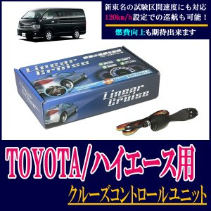 TOYOTA・ハイエース(200系)専用 後付けオートクルーズコントロールユニット LC310-H200 新東名対応|diyparks