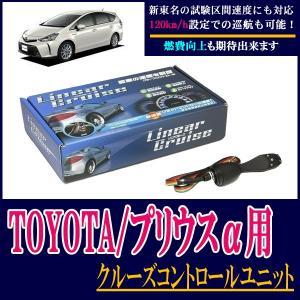 TOYOTA・プリウスアルファ専用 後付けオートクルーズコントロールユニット LC310-PRA 新東名対応|diyparks