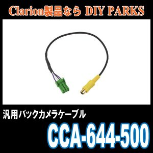 Clarion/CCA-644-500 汎用カメラケーブル (正規販売店のデイパークス)|diyparks