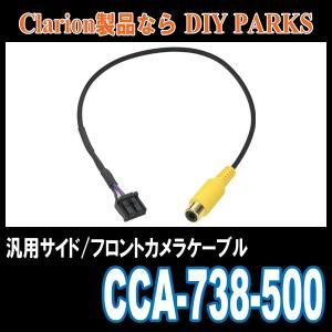 Clarion/CCA-738-500 サイド/フロントカメラケーブル (正規販売店のデイパークス)|diyparks