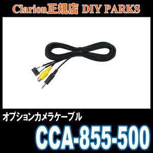 Clarion/CCA-855-500 オプションカメラケーブル (正規販売店のデイパークス)|diyparks