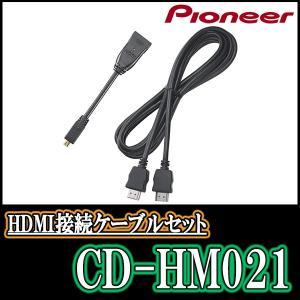 PIONEER/Carrozzeria正規品 CD-HM021 HDMI接続ケーブルセット