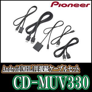 パイオニア/CD-MUV330 Android(MHL)用接続ケーブルセット Carrozzeria正規品販売のデイパークス|diyparks