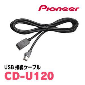 パイオニア/CD-U120 USB接続ケーブル Carrozzeria正規品販売のデイパークス|diyparks