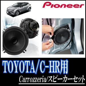 C-HR リアスピーカーセット パイオニア/TS-C1730 + UD-K521 (17cm/高音質モデル/取付資料あり)|diyparks