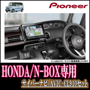 AVIC-CL910+KLS-H808D N-BOX(H29/9〜)専用/8インチサイバーナビセット...