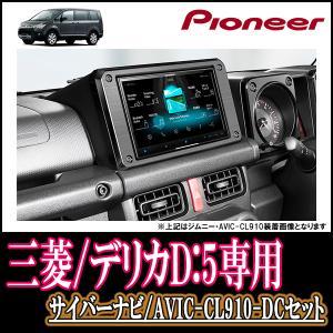 AVIC-CL910-DC+KLS-M801D デリカD:5専用/8インチサイバーナビセット パイオ...