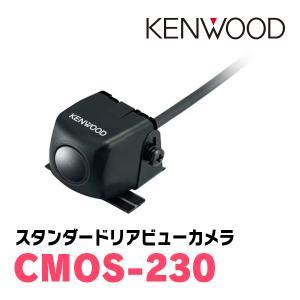 KENWOOD/CMOS-230 RCA接続リアビューカメラ/ブラック (正規販売店のDIY PARKS) diyparks