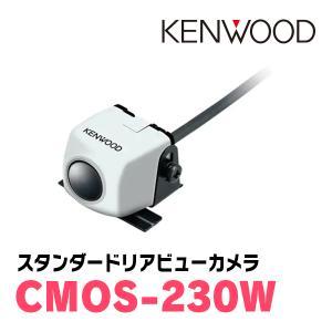 KENWOOD/CMOS-230W RCA接続リアビューカメラ/ホワイト (正規販売店のDIY PARKS) diyparks