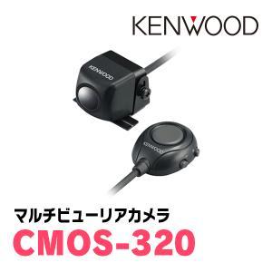 KENWOOD/CMOS-320 マルチビューカメラ(汎用RCA出力) (正規販売店のDIY PARKS) diyparks