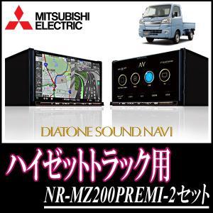DAIHATSU・ハイゼットトラック専用 三菱電機/NR-MZ200PREMI-2 DIATONE SOUNDナビセット (7インチナビ+取付キット)|diyparks