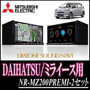 DAIHATSU・ミライース専用 三菱電機/NR-MZ200PREMI-2 DIATONE SOUNDナビセット (7インチナビ+取付キット)|diyparks