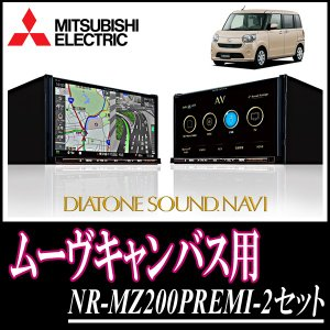 DAIHATSU・ムーヴキャンバス専用 三菱電機/NR-MZ200PREMI-2 DIATONE SOUNDナビセット (7インチナビ+取付キット)|diyparks