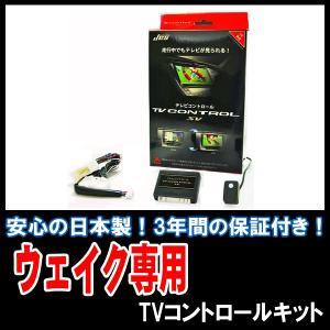 テレビ ナビキット ウェイク・MOPナビ用 / 安心の日本製 JES(日本電機サービス)・TTR-72|diyparks