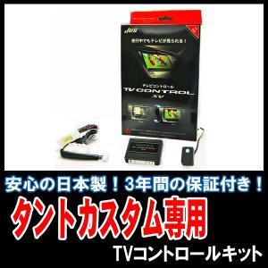 テレビ ナビキット タントカスタム(LA600系) MOPナビ用 / 安心の日本製 JES(日本電機サービス)・TTR-72|diyparks