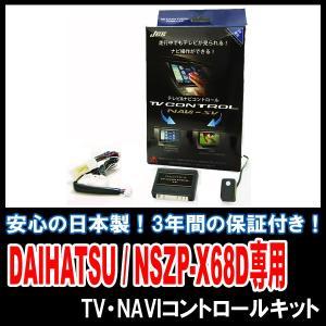 テレビ ナビキット ダイハツ・DOPナビ(2018年モデル)/NSZP-X68D用 / 安心の日本製 JES(日本電機サービス)・TTR-72|diyparks