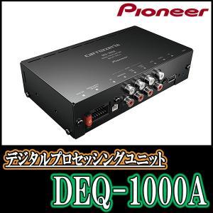 パイオニア/DEQ-1000A デジタルプロセッシングユニット Pioneer/カロッツェリア正規品販売店|diyparks
