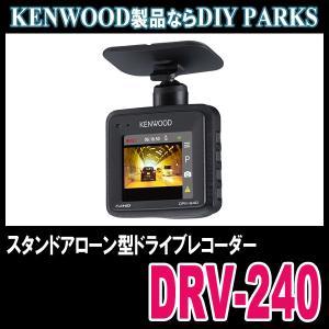 KENWOOD/DRV-240 スタンドアローン型・ドライブレコーダー (正規販売店のデイパークス) diyparks