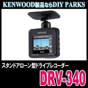 KENWOOD/DRV-340 スタンドアローン型・ドライブレコーダー (正規販売店のデイパークス) diyparks