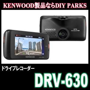 KENWOOD/DRV-630 ドライブレコーダー (正規販売店のデイパークス) diyparks