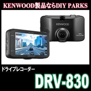 KENWOOD/DRV-830 ドライブレコーダー (正規販売店のデイパークス) diyparks