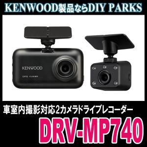 KENWOOD/DRV-MP740 スタンドアローン型・車室内撮影対応2カメラドライブレコーダー (正規販売店のデイパークス) diyparks