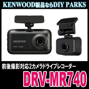 KENWOOD/DRV-MR740 スタンドアローン型・前後撮影対応2カメラドライブレコーダー (正規販売店のデイパークス) diyparks