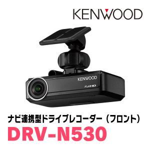 KENWOOD/DRV-N530 ナビ連携型ドライブレコーダー/フロント用 (正規販売店のデイパークス) diyparks