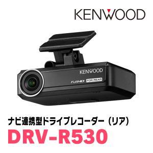 KENWOOD/DRV-R530 ナビ連携型ドライブレコーダー/リア用 (正規販売店のデイパークス) diyparks