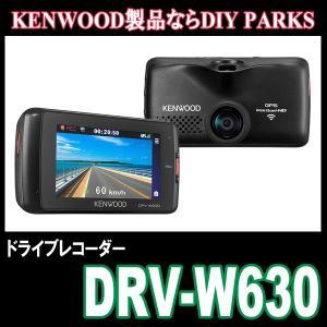 KENWOOD/DRV-W630 無線LAN対応ドライブレコーダー (正規販売店のデイパークス) diyparks