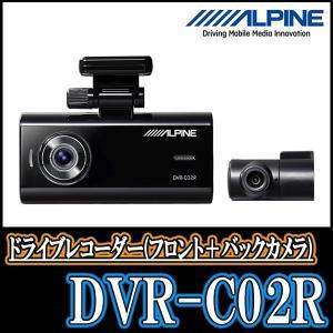 ALPINE/DVR-C02R ドライブレコーダー(フロントカメラ+バックカメラタイプ) 正規販売店のデイパークス diyparks