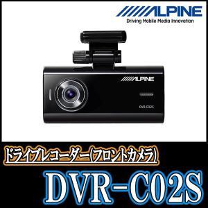 ALPINE/DVR-C02S ドライブレコーダー(フロントカメラタイプ) 正規販売店のデイパークス diyparks