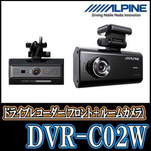 ALPINE/DVR-C02W ドライブレコーダー(フロントカメラ+ルームカメラタイプ) 正規販売店のデイパークス diyparks