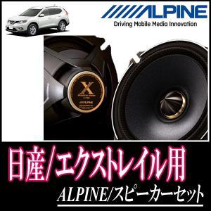 エクストレイル(T32系) フロントスピーカーセット アルパイン/X-170S + KTX-N172B (17cm/高音質モデル)|diyparks