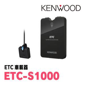 KENWOOD/ETC-S1000 アンテナ分離型・ETC車載器 (正規販売店のデイパークス)|diyparks