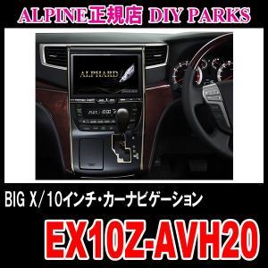 ALPINE/EX10Z-AVH20 アルファードハイブリッド(20系)専用 BIG-X・10インチナビ (アルパイン正規販売店のデイパークス)|diyparks