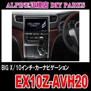 ALPINE/EX10Z-AVH20 ヴェルファイアハイブリッド(20系)専用 BIG-X・10インチナビ (アルパイン正規販売店のデイパークス)|diyparks