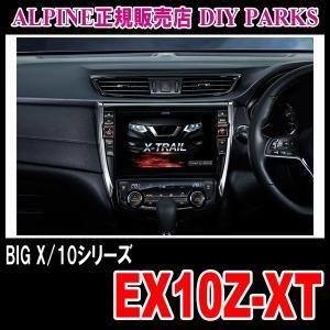 ALPINE/EX10Z-XT エクストレイル(T32系)専用 BIG-X・10インチナビ (アルパイン正規販売店のデイパークス)|diyparks
