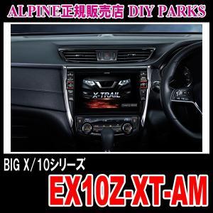 ALPINE/EX10Z-XT-AM エクストレイル(T32系/アラウンドビューモニター)専用 BIG-X・10インチナビ (アルパイン正規販売店のデイパークス)|diyparks